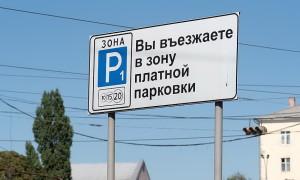 Платные парковки в Воронеже: можно не платить?