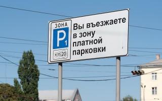 Платные парковки: теперь придется платить