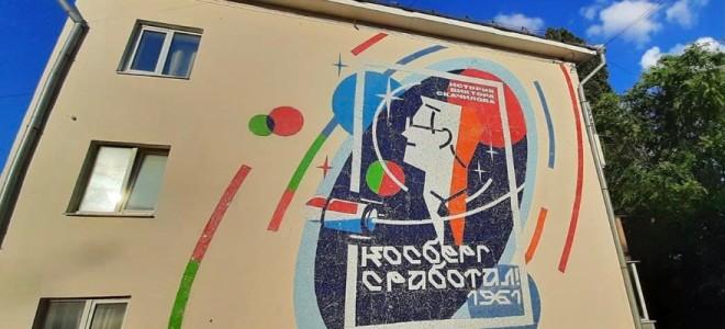 Новое огромное панно в Воронеже «Косберг сработал»