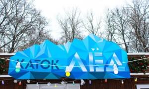 Открылся каток в Центральном парке Воронежа (Динамо)