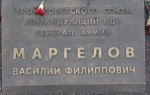 В парке Победы открыли монумент Василию Маргелову