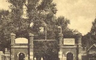 Первомайский сад: история и наши дни