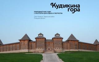 Где находится Кудыкина гора? В 100 км от Воронежа!