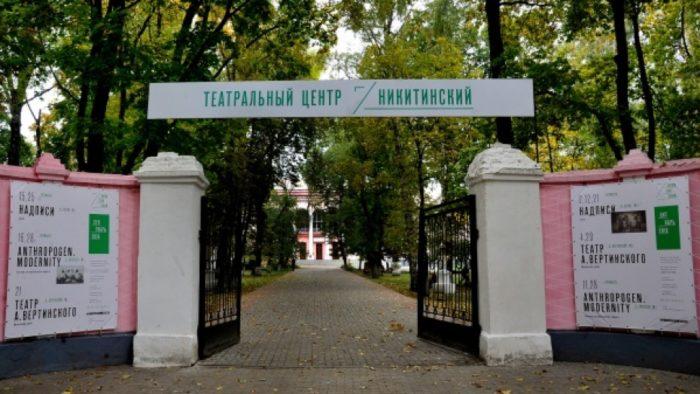 Nikitinsky Theater