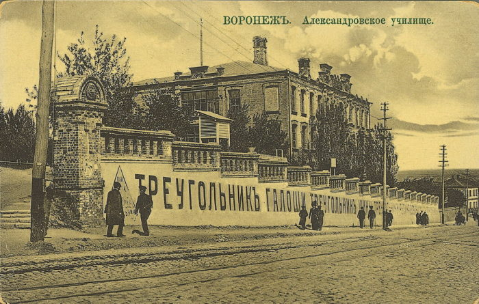Александровское училище