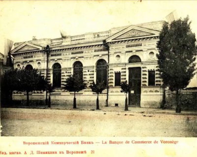 ЗАГС старое здание