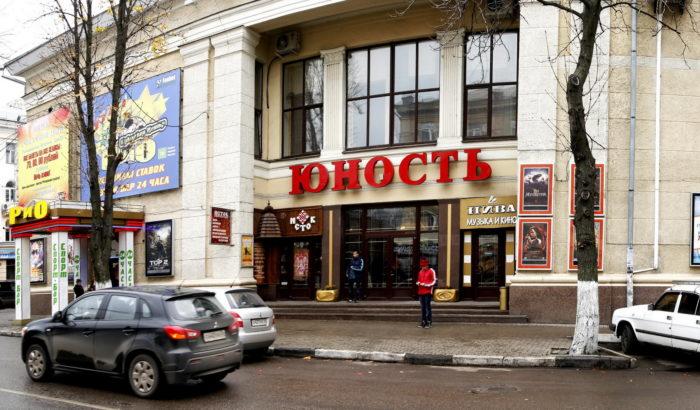 Кинотеатр Юность