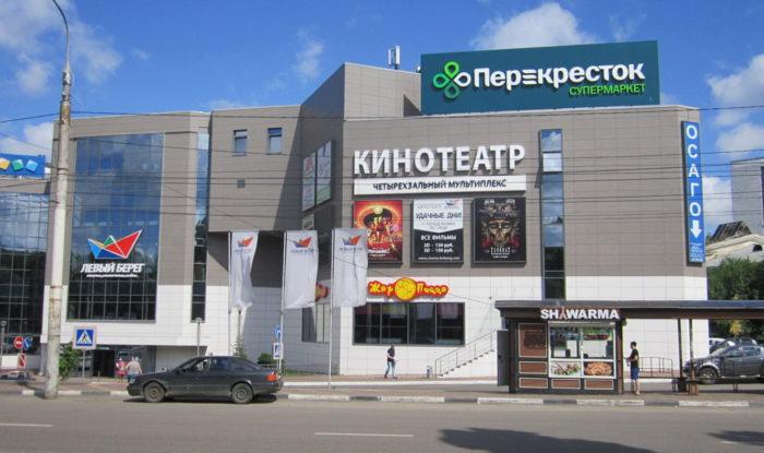 Кинотеатр Левый Берег