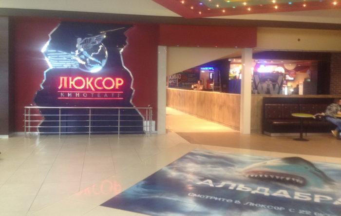 Кинотеатр Люксор в Воронеже