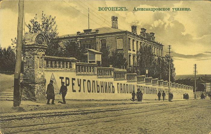Aleksandrovskoe School