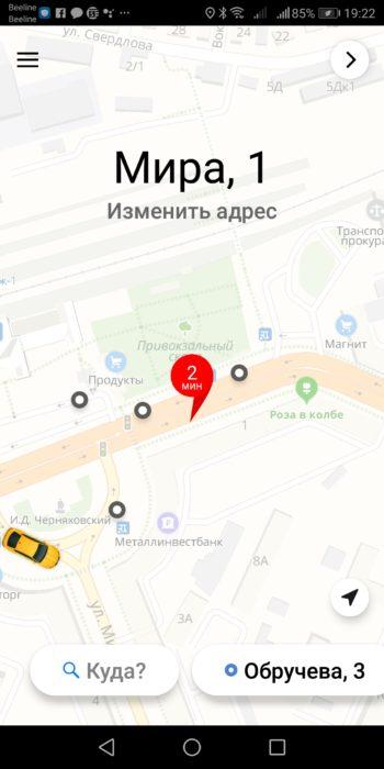 Яндекс.такси построение маршрута
