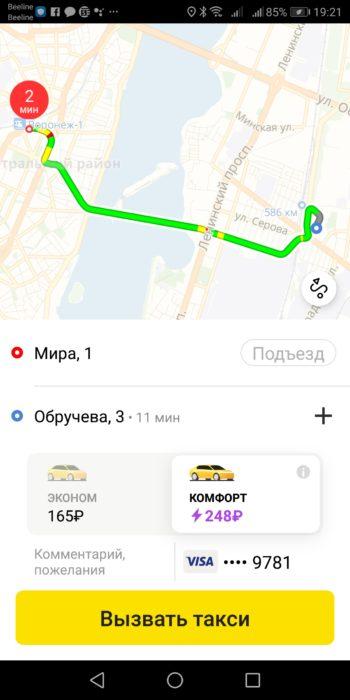 Яндекс.такси тарифы