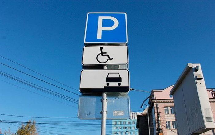 Места для инвалидов