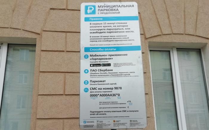 Правила парковки