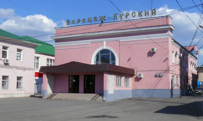 Вокзал Воронеж-Курский
