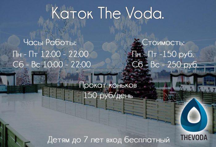 Каток The Voda