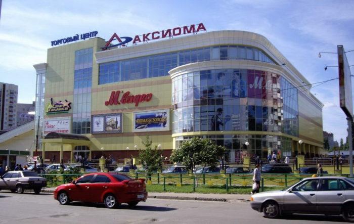 Торговый центр Аксиома
