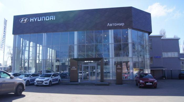 Автомир Хендаи