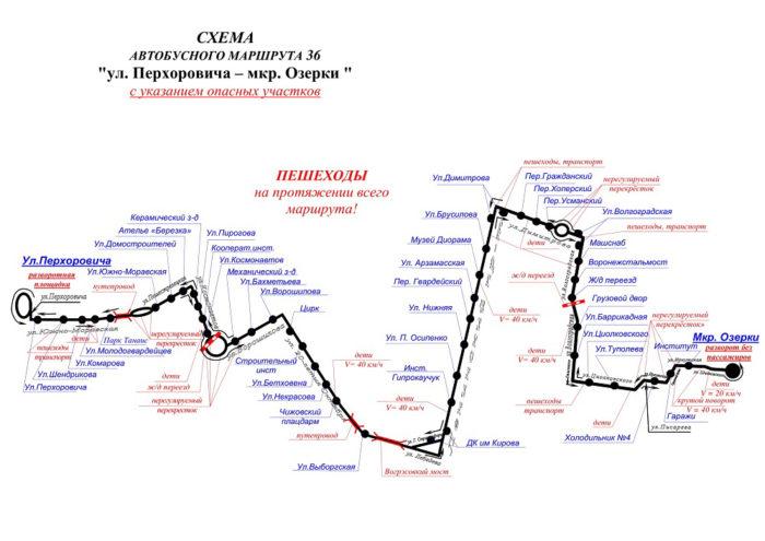 Маршрут 36 в Воронеже